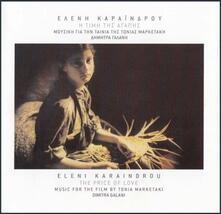 I Timi Tis Agapis - CD Audio di Eleni Karaindrou