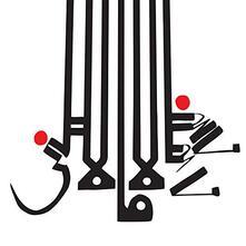 Lese Majesty (Musicassetta) - Musicassetta di Shabazz Palaces