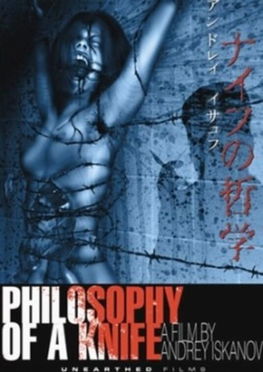 Philosophy of a Knife (DVD) di Andrey Iskanov - DVD