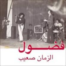 Al Zman Saib (+MP3 Download) - Vinile LP di Fadoul
