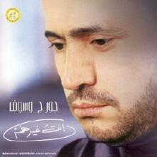 Inta Gheirhom - CD Audio di George Wassouf
