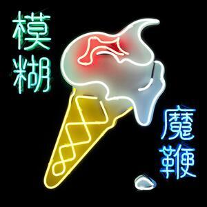 The Magic Whip - Vinile LP di Blur