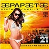 Papeete Beach Compilation vol.21