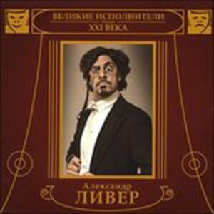 Kanikuly V Opere - Vinile LP di Alexandr Liver