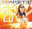 Papeete Beach Compil