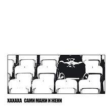 Sami Mazi I Zeni - Vinile LP di Xaxaxa