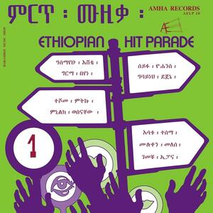 Ethiopian Hit Parade vol.1 - Vinile LP