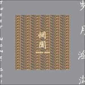 Sweet Home, Go! - Vinile LP di Wang Wen