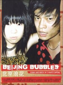 Beijing Bubbles. Punk and Rock in China's Capital (3 Blu-ray) - Blu-ray