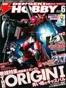 Dengeki Hobby Magazine Giugno 2015