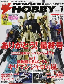 Dengeki Hobby Magazine Luglio 2015