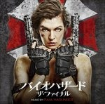 Cover CD Colonna sonora Resident Evil