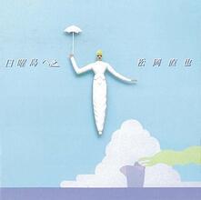 Nichiyoujima He (Limited Edition) - CD Audio di Naoya Matsuoka
