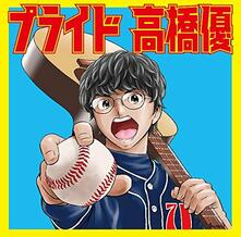 Pride - CD Audio di Yuji Takahashi