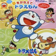 Yume Wo Kanaete Doraemon - CD Audio di Animation