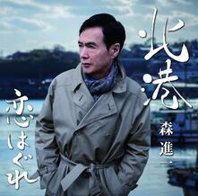 Kitaminato - CD Audio Singolo di Shinichi Mori