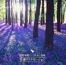 Jiritsu Shinkei Ni (Colonna sonora) (Japanese Edition) - CD Audio