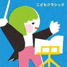 Kodomo Classic-Kokoro (Japanese Edition) - CD Audio