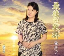 Saigo No Kanpai... - CD Audio Singolo di Masako Mori