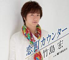 Koi Machi Counter - CD Audio Singolo di Hiroshi Takeshima