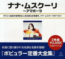 Best of (Japanese Edition) - CD Audio di Nana Mouskouri