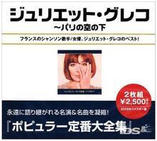 Best of (Japanese Edition) - CD Audio di Juliette Gréco