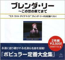 Best of Brenda Lee (Japanese Edition) - CD Audio di Brenda Lee