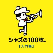 100 Jazz Sampler (Japanese Edition) - CD Audio