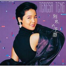 Wakare No Yokan - CD Audio di Teresa Teng