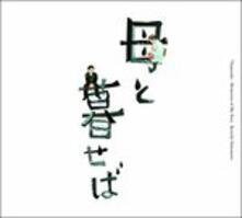 Haha to Kuraseba (Japanese Edition) - CD Audio di Ryuichi Sakamoto