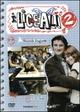 Cover Dvd DVD I Liceali 2