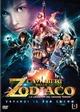 Cover Dvd DVD I Cavalieri dello Zodiaco - La leggenda del Grande Tempio