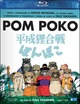 Cover Dvd DVD Pom Poko