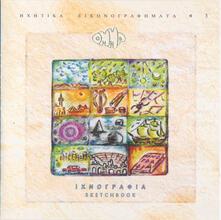 Sketchbook - CD Audio di Omma