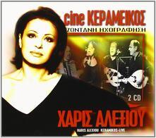 Cine Keramikos. Live - CD Audio di Haris Alexiou