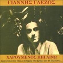 Haroumenos Pigaino - CD Audio di Giannis Glezos