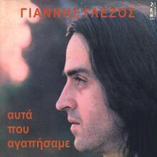 Afta Pou Agapisame - CD Audio di Giannis Glezos