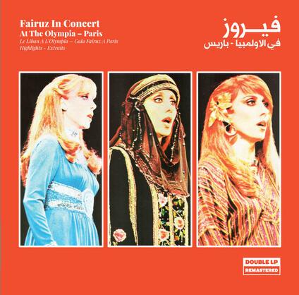 At the Olympia - Vinile LP di Fairuz