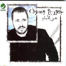 Hiya Al Ayaam - CD Audio di George Wassouf
