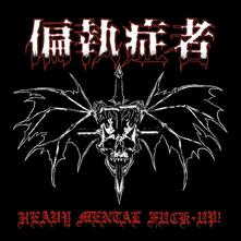 Heavy Mental Fuck-Up! - Vinile LP di Paranoid