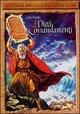 Cover Dvd DVD I dieci comandamenti [2]