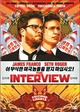 Cover Dvd The Interview