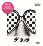 Cover CD Colonna sonora Ad ovest di Paperino