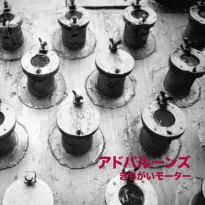 Mad Motor - Vinile LP di Adbaloons