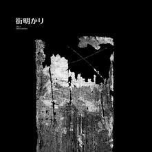 Machiakari - Vinile LP di Salt
