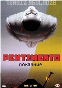 Cover Dvd Pentimento (DVD)