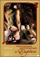 Cover Dvd L'educazione sentimentale di Eugénie