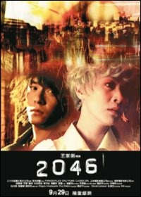 Cover Dvd 2046 (DVD)