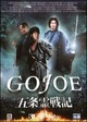 Cover Dvd DVD Gojoe