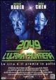 Cover Dvd DVD 2049. L'ultima frontiera